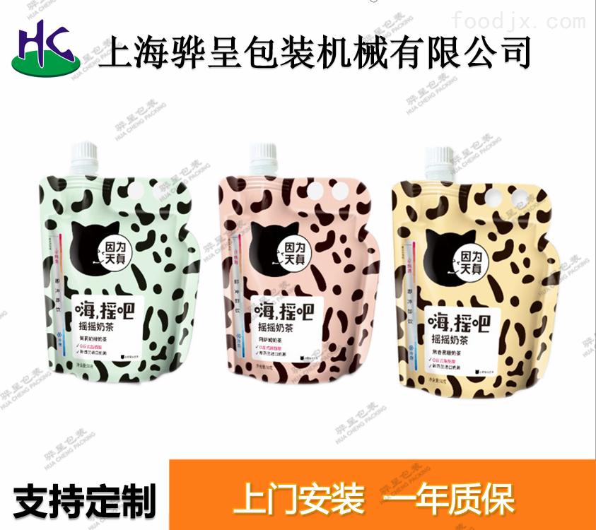 上海骅呈 斜吸嘴摇摇茶包装机