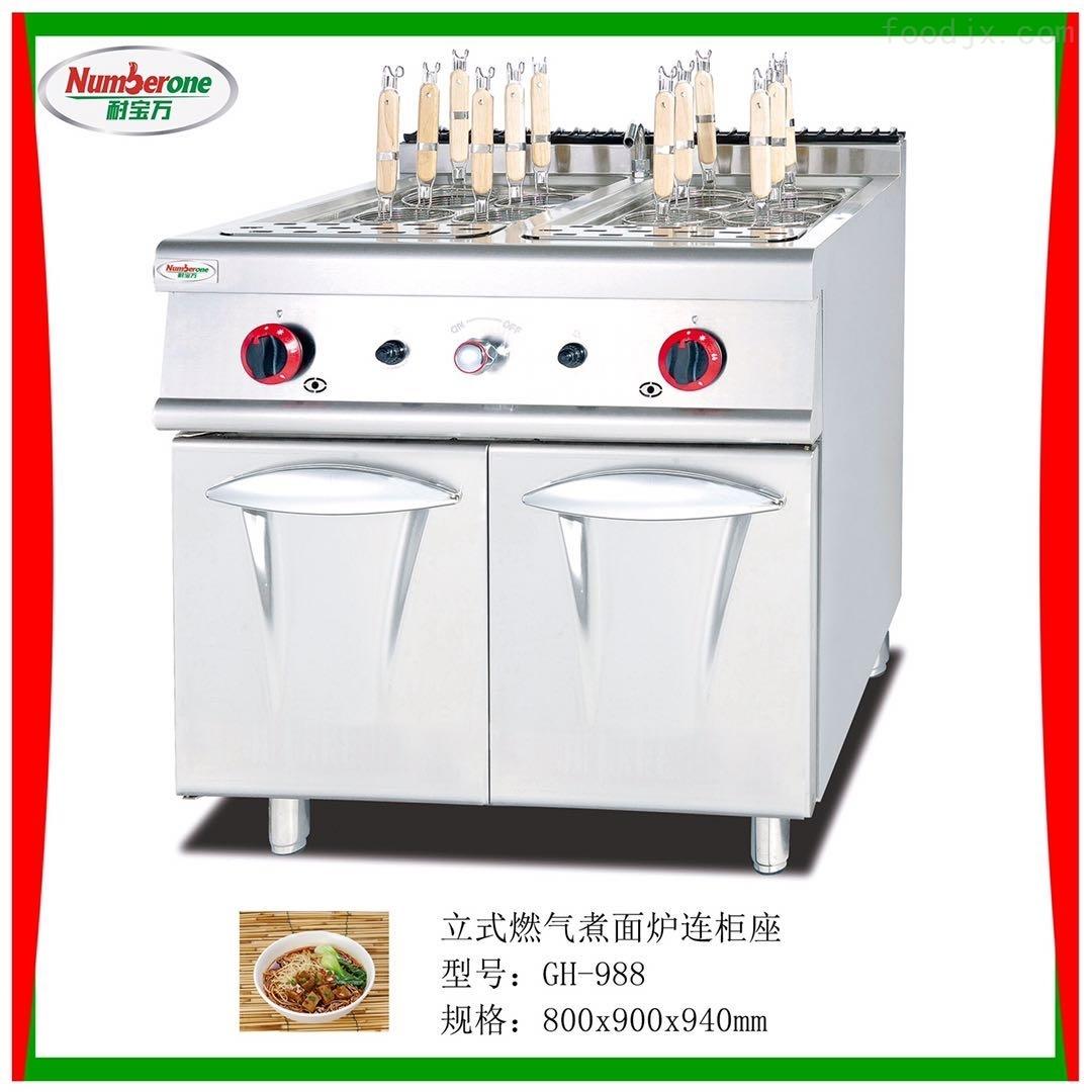 立式燃气煮面炉连柜座/汤粉面炉/厨房设备