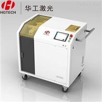 華工手持式激光清洗機除銹機金屬去鍍層