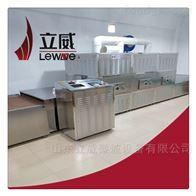 LW-20HMV济南麦麸微波烘干机厂家