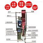 西米1-2公斤自动颗粒包装机