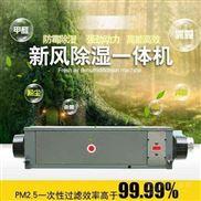 防范空调病就用新风除湿机