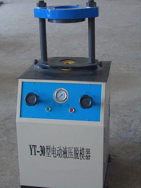 YT-3液压电动脱模器