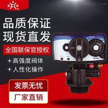 软水机头控制器自动软水处理控制阀配件