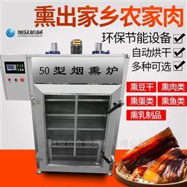 XZ-YXL-30A自动腊肉豆类烟熏炉多功能一机多用