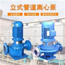 立式管道离心泵蔬菜冲洗管道增压泵