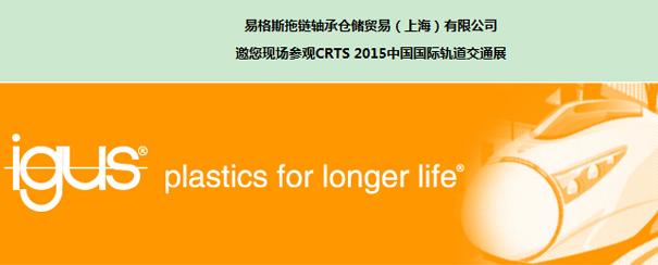 易格斯参加CRTS 2015