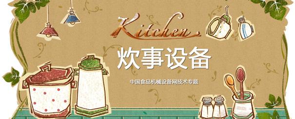 炊事设备-中国食品机械设备网技术专题