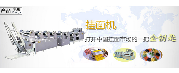 挂面机:打开中国挂面市场的一把金钥匙