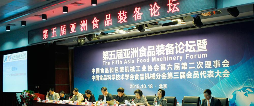 第五屆亞洲食品裝備論壇現場圖片