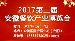2017绗�浜�灞�涓��斤�瀹�寰斤��介��椁�楗�浜т���瑙�浼�