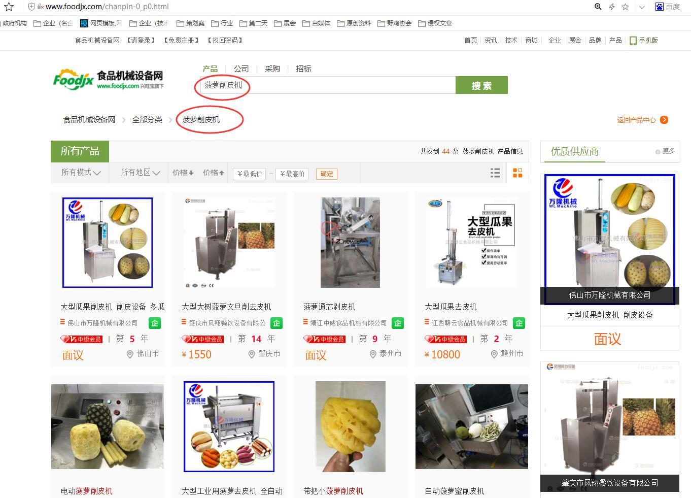 食品机械企业需抓住特殊时期网络营销机遇