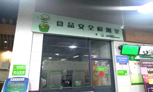 "食品�z�y�""上�T""抽�z 筑牢食品安全""防火�Α�"