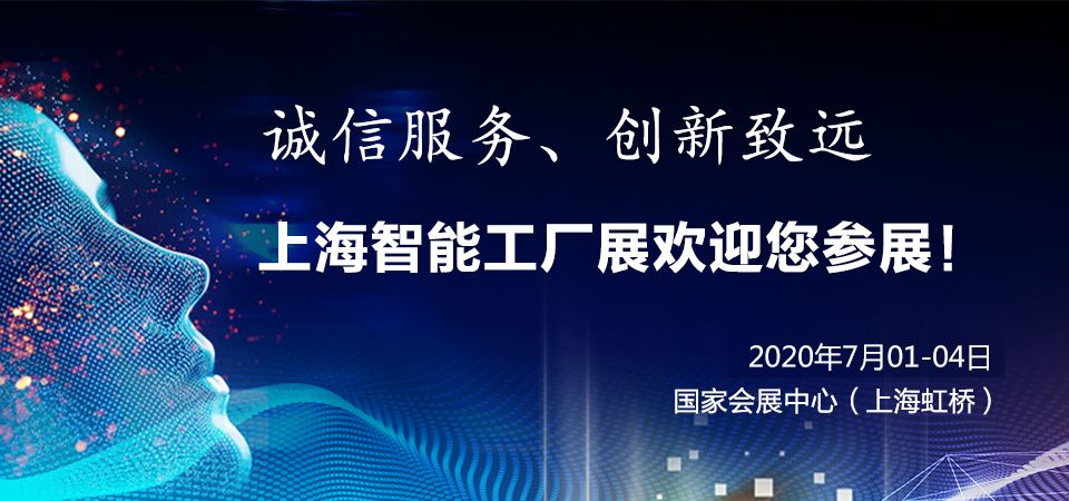 2020年上海國際智能工(gong)廠暨工(gong)業自動化機器人展(zhan)