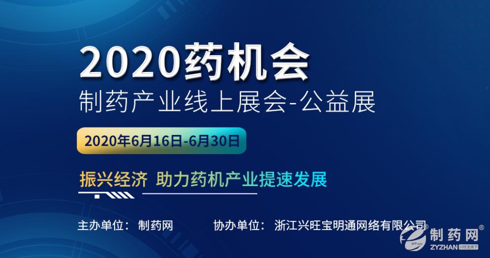 2020葯機會定於6月16日開幕,多重新玩法等你來挖掘!