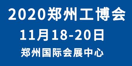 官宣 | 2020中部制造业市场资源尽在11月郑州工博会!