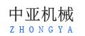 杭州中亚机械有限公司