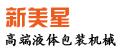 江苏新美星包装机械股份有限公司