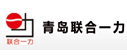 青岛联合一力机械有限公司