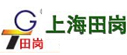 上海田岗机械制造有限公司