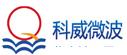广州科威微波能有限公司