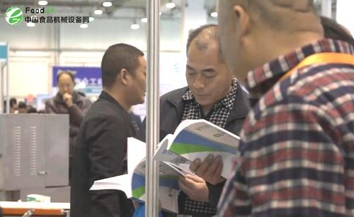 2017第十四届中国国际食品加工与包装设备(青岛)展览会