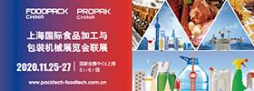 第二十届上海国际食品加工与包装机械展
