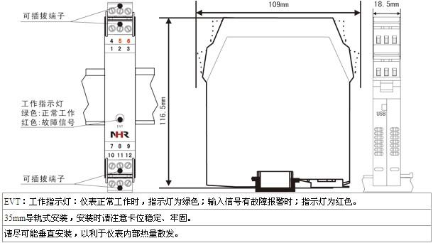 虹润推出四线制热电阻输入检测端隔离栅nhr-a32-4系列