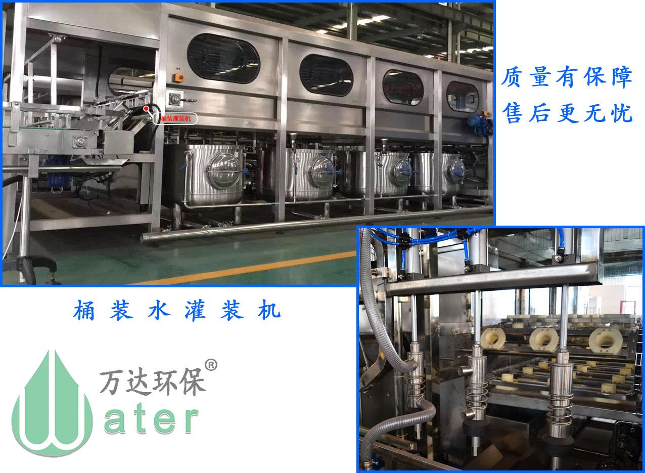 郑州桶装水灌装生产线制水设备