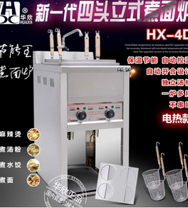 四头立式电热煮面炉