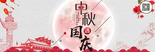 国庆+中秋双节放假通知