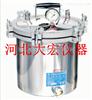 高压灭菌锅GMSX-280型手提式高压灭菌锅