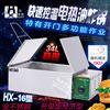 HX-16电炸锅
