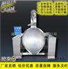 供应河北厨房设备全自动炒菜机 蒸煮锅 油炸锅