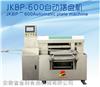 JKBP-600自动摆盘机