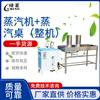 茶叶蒸汽机+蒸汽桌